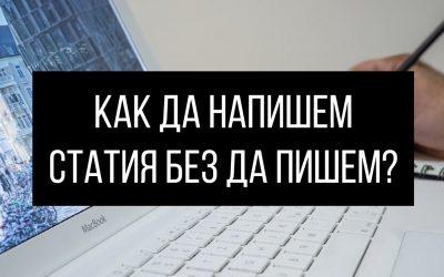 Как да пишем статия, без да пишем статия?