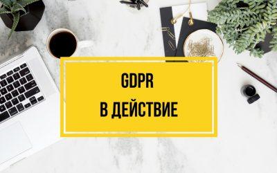 GDPR – Полезни ресурси