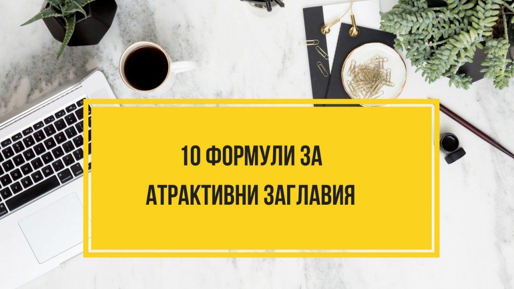 10 формули за писане на атрактивни заглавия