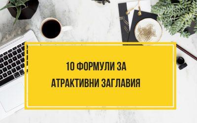10 формули за атрактивно заглавие