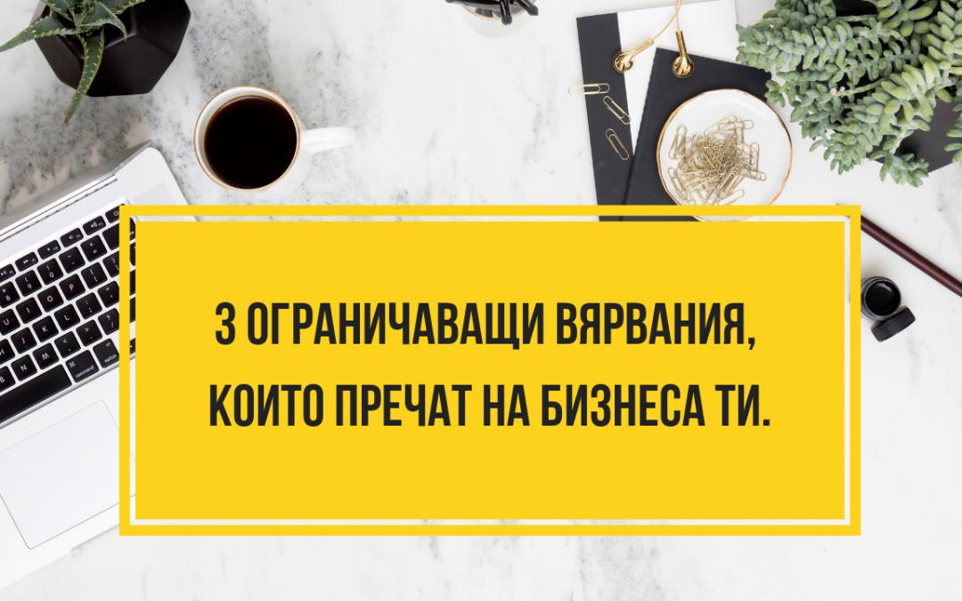 3 ограничаващи вярвания, които пречат на бизнеса ти.