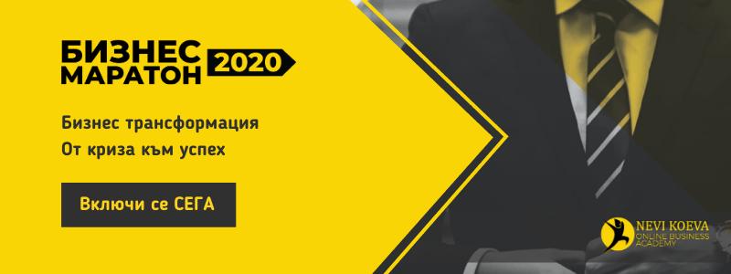 Бизнес маратон 2020 - Онлайн бИнзес академия Неви Коева