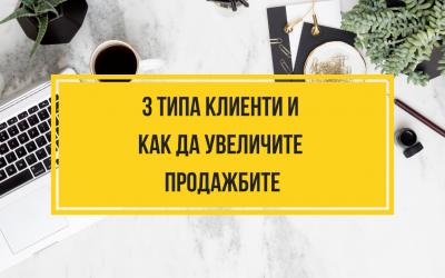 Трите вида клиенти и как да работите с тях