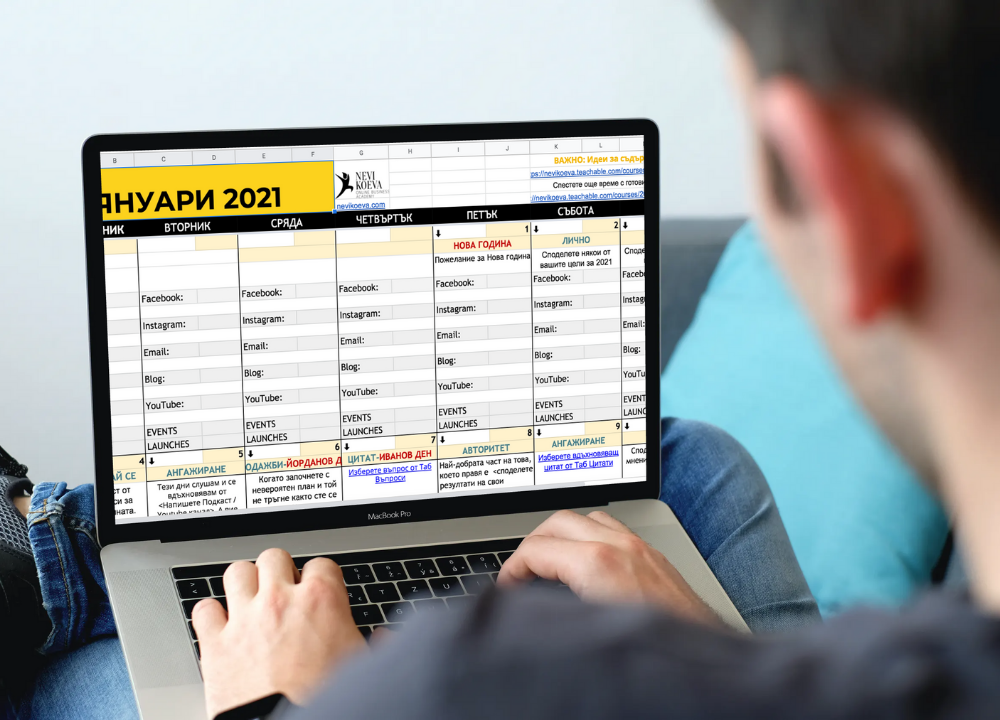 Маркетинг календар 2021 или Историите, които продават