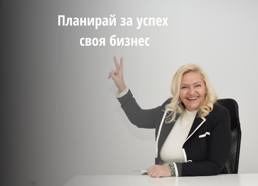 Планирай за успех своя бизнес